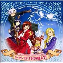 サクラ大戦第四期 ドラマCDシリーズ 第三巻 巴里編(2) 「シャンゼリゼの怪人?!」
