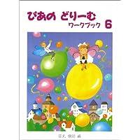 ぴあのどりーむワークブック 6 初級ピアノテキスト