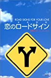 恋のロードサイン (Kobunsha paperbacks (015))