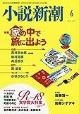 小説新潮 2020年 06 月号 [雑誌]