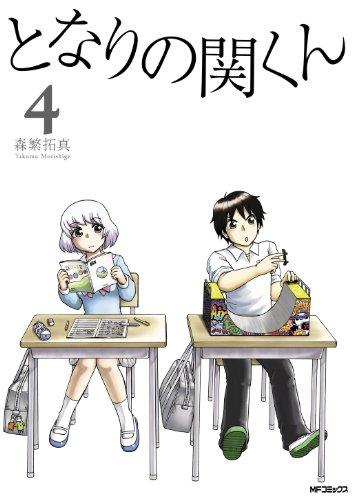 となりの関くん 4 (MFコミックス フラッパーシリーズ)の詳細を見る