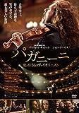 パガニーニ 愛と狂気のヴァイオリニスト(通常盤DVD) 画像
