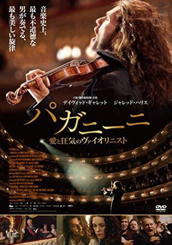 パガニーニ 愛と狂気のヴァイオリニスト(通常盤DVD)の詳細を見る