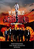 西部警察スペシャル 豪華版 (写真集付) [DVD]