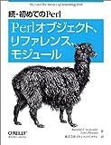 続・初めてのPerl - Perlオブジェクト、リファレンス、モジュール