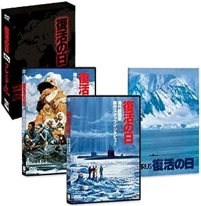 復活の日 DTSプレミアムBOX [DVD]