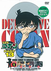 名探偵コナンDVD PART13 vol.1