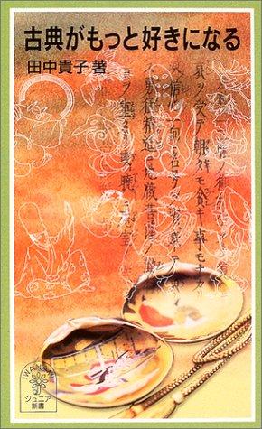 古典がもっと好きになる (岩波ジュニア新書)の詳細を見る