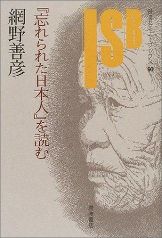 『忘れられた日本人』を読む (岩波セミナーブックス)の詳細を見る