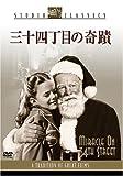 三十四丁目の奇蹟 [DVD]