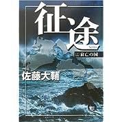 征途〈上〉衰亡の国 (徳間文庫)
