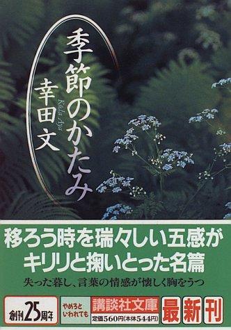 季節のかたみ (講談社文庫)の詳細を見る