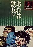 おれは鉄兵〈24〉 (1980年) (ちばてつや漫画文庫)