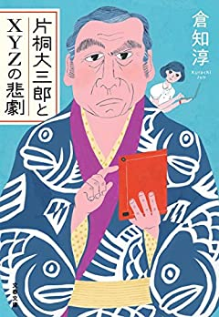 片桐大三郎とXYZの悲劇 (文春文庫 く 40-1)