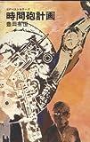 時間砲計画 (1967年) (ジュニアSF) -