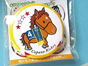 コパノリッキー フェブラリーS 冠馬ッヂ 缶バッジ 東京競馬 …
