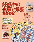 妊娠中の食事と栄養BOOK―健康な赤ちゃんを出産するために