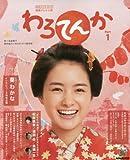 連続テレビ小説 わろてんか Part1 (NHKドラマ・ガイド)
