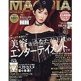 MAQUIA(マキア) 付録なし版 2020年 01 月号 [雑誌] (MAQUIA増刊)
