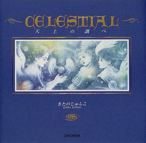 CELESTIAL (セレスティアル)― 天上の調べ (ギフトブック・シリーズ)の詳細を見る