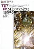 WMIシステム管理開発テクニック—Windows Management Instrumentationを使ったネットワーク経由のシステム情報管理 (NEサポートシリーズ)