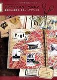 スクラップホリックの本 / 永岡 綾 のシリーズ情報を見る
