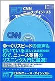 CNNニュース・ダイジェスト【CNNライブCD+新書判テキスト】100万語[聴破]CDシリーズ7