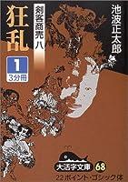 狂乱 (1) (大活字文庫―剣客商売 (68))