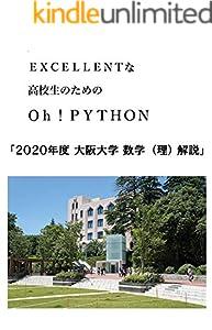 EXCELLENTな高校生のためのOh!PYTHON「2020年度 大阪大学 数学(理)解説」