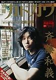 別冊カドカワ 総力特集 斉藤和義 (カドカワムック 277) 画像