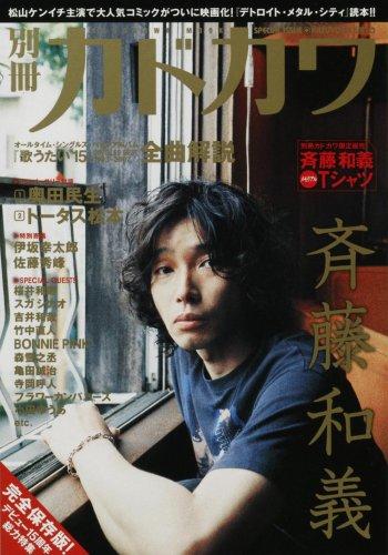 別冊カドカワ 総力特集 斉藤和義 (カドカワムック 277)の詳細を見る
