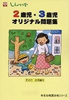 しんが会2歳児・3歳児オリジナル問題集 その7 応用編 2 (有名幼稚園合格シリーズ)