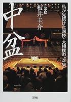 中盆―私が見続けた国技・大相撲の深奥
