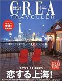 Crea due traveller―恋する上海! (クレアドゥエ クレアトラベラー) 画像