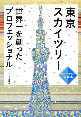 東京スカイツリー 世界一を創ったプロフェッショナルの詳細を見る