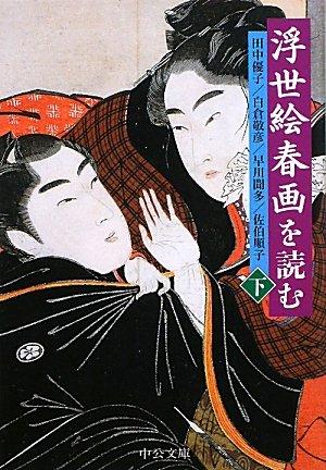 浮世絵春画を読む〈下〉 (中公文庫)