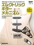 エレクトリック・ギター・メカニズム-New Edition-(リットーミュージック・ムック)