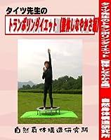 トランポリン・ダイエット(整体しなやかさ編)DVD