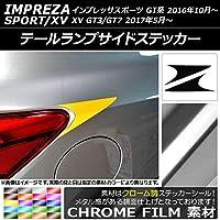 AP テールランプサイドステッカー クローム調 スバル インプレッサスポーツ/XV GT系 2016年10月~ ブルー AP-CRM2079-BL 入数:1セット(2枚)
