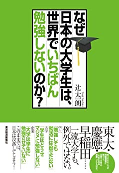 [辻太 一朗]のなぜ日本の大学生は、世界でいちばん勉強しないのか?