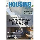 月刊 HOUSING (ハウジング) 2017年 7月号