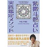 紫微斗数占い実践鑑定メソッド~生まれた時間で知る究極の東洋占星術~