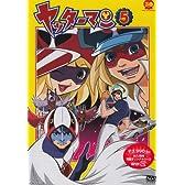 ヤッターマン 5 [DVD]