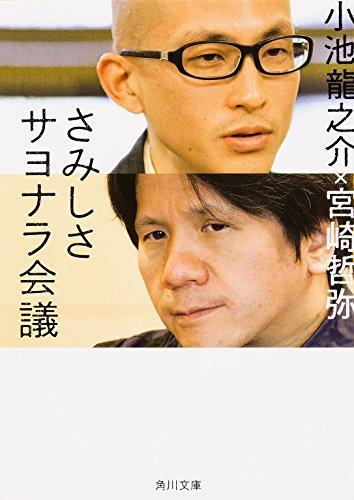 さみしさサヨナラ会議 (角川文庫)の詳細を見る
