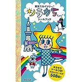 東京スカイツリー(R) ソラカラちゃん シールブック (ハッピー・シールパラダイス!)