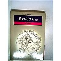 銀の花びら〈3〉 (1977年) (ソノラマ漫画文庫)