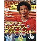 ワールドサッカーダイジェスト 2020年 9/3 号 [雑誌]