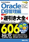 Oracle逆引き大全606の極意DB管理編 (606Tips to Use Oracle Better!)
