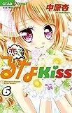 恋して!るなKISS コミック 全7巻 セット