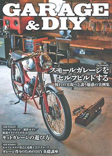 GARAGE & DIY (学研ムック)